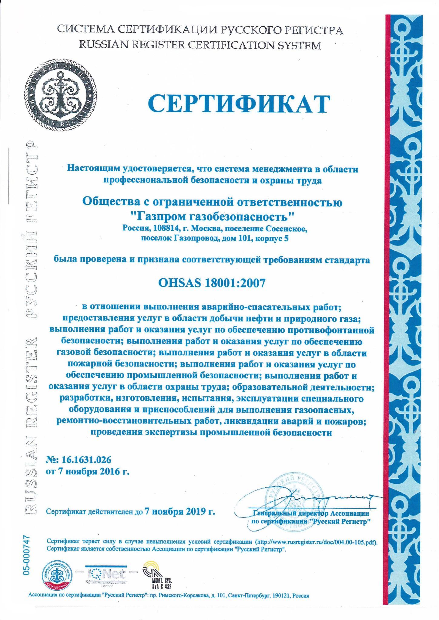 Сертификация в области управления охраной труда стандарт ohsas сертификация испытательного подразделения беларусь